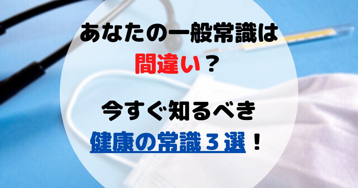 間違った健康常識3選!