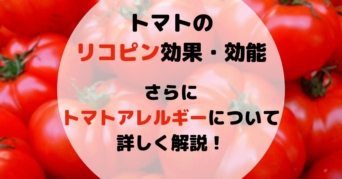 トマトとトマトアレルギーについて