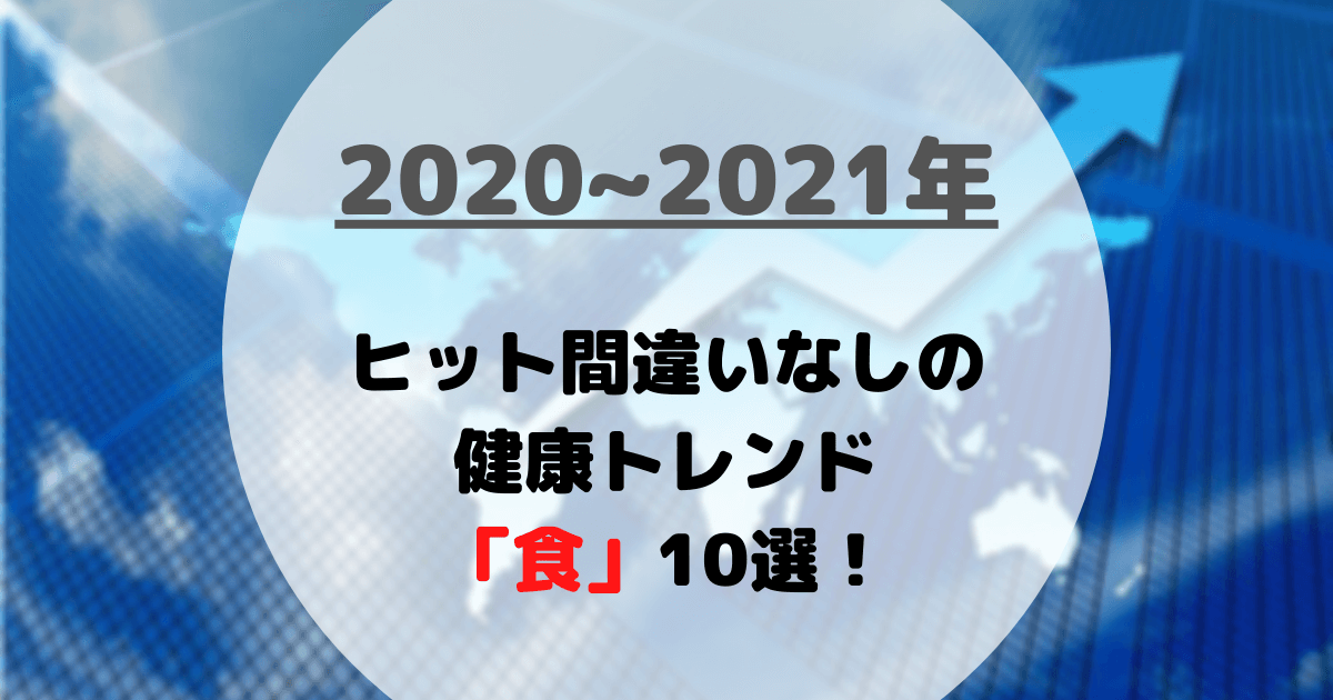 2020~2021年のトレンド予想