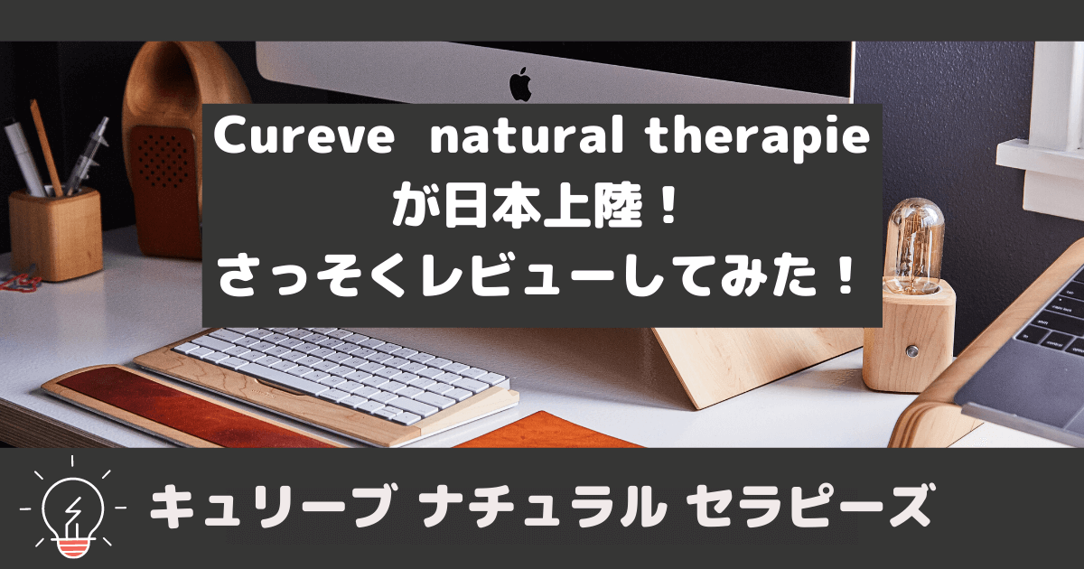 Cureve-natural-therapiesのレビュー
